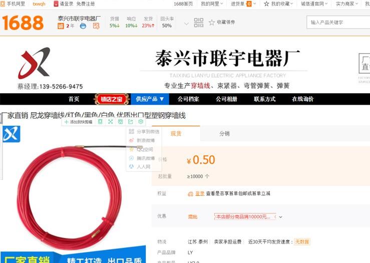 泰兴市联宇电器厂阿里巴巴巴关键词排名