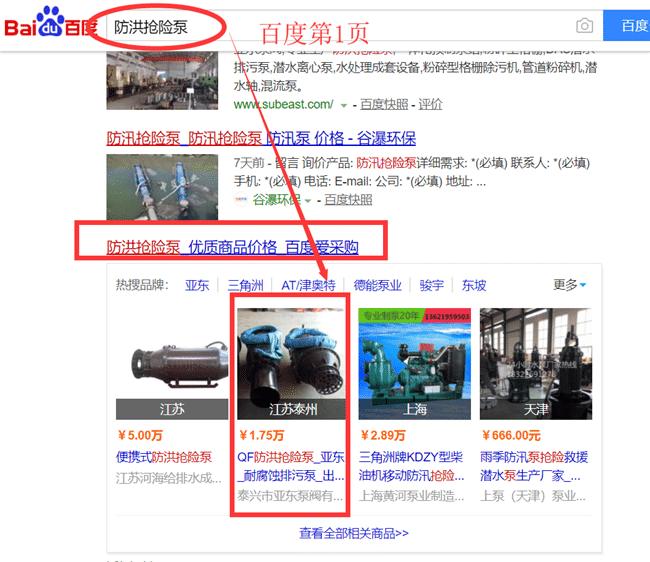 """""""排水泵""""百度爱采购展示"""