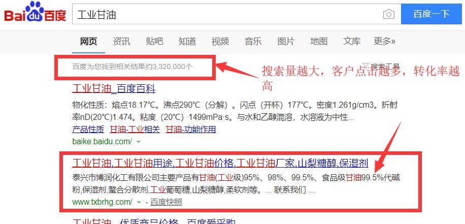 """""""工业甘油""""欧宝app官网下载优化排名案例"""